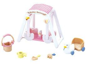 【あす楽】 おもちゃ カ-208 シルバニアファミリー 赤ちゃんブランコセット[CP-SF] 誕生日 プレゼント 子供 女の子 3歳 4歳 5歳 6歳 ギフト お人形 シルバニア