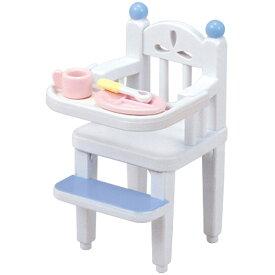 【あす楽】 おもちゃ カ-201 シルバニアファミリー ベビーチェアー[CP-SF] 誕生日 プレゼント 子供 女の子 3歳 4歳 5歳 6歳 ギフト お人形 シルバニア