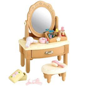 【あす楽】 おもちゃ カ-312 シルバニアファミリー ドレッサーセット[CP-SF] 誕生日 プレゼント 子供 女の子 3歳 4歳 5歳 6歳 ギフト お人形 シルバニア
