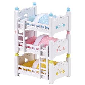 おもちゃ カ-213 シルバニアファミリー 赤ちゃん三段ベッド [CP-SF] 誕生日 プレゼント 子供 女の子 3歳 4歳 5歳 6歳 ギフト お人形 シルバニア