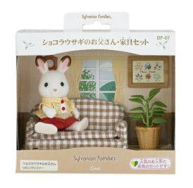 【あす楽】 おもちゃ DF-07 シルバニアファミリー ショコラウサギのお父さん・家具セット[CP-SF] 誕生日 プレゼント 子供 女の子 3歳 4歳 5歳 6歳 ギフト お人形 シルバニア