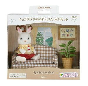 おもちゃ DF-07 シルバニアファミリー ショコラウサギのお父さん・家具セット [CP-SF] 誕生日 プレゼント 子供 女の子 3歳 4歳 5歳 6歳 ギフト お人形 シルバニア