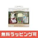 DF-08 シルバニアファミリー ショコラウサギのお母さん・家具セット おもちゃ [CP-SF] 誕生日 プレゼント 子供 …