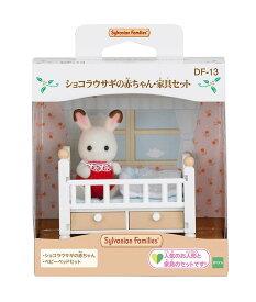 【あす楽】 おもちゃ DF-13 シルバニアファミリー ショコラウサギの赤ちゃん・家具セット[CP-SF] 誕生日 プレゼント 子供 女の子 3歳 4歳 5歳 6歳 ギフト お人形 シルバニア