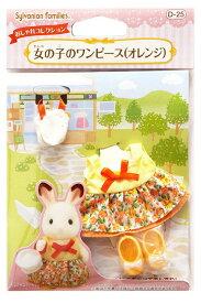 【あす楽】 おもちゃ D-25 シルバニアファミリー 女の子のワンピース(オレンジ)[CP-SF] 誕生日 プレゼント 子供 女の子 3歳 4歳 5歳 6歳 ギフト お人形 シルバニア