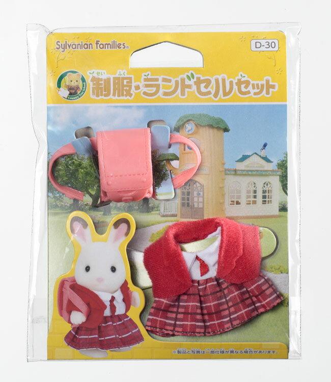 【あす楽】 おもちゃ D-30 シルバニアファミリー 制服・ランドセルセット[CP-SF] 誕生日 プレゼント 子供 女の子 3歳 4歳 5歳 6歳 ギフト お人形 シルバニア