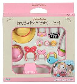【あす楽】 おもちゃ カ-316 シルバニアファミリー おでかけアクセサリーセット[CP-SF] 誕生日 プレゼント 子供 女の子 3歳 4歳 5歳 6歳 ギフト お人形 シルバニア