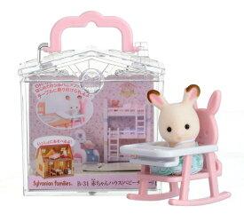 【あす楽】 おもちゃ B-31 シルバニアファミリー 赤ちゃんハウス(ベビーチェアー)[CP-SF] 誕生日 プレゼント 子供 女の子 3歳 4歳 5歳 6歳 ギフト お人形 シルバニア