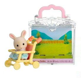 【あす楽】 おもちゃ B-34 シルバニアファミリー 赤ちゃんハウス(ベビーカー)[CP-SF] 誕生日 プレゼント 子供 女の子 3歳 4歳 5歳 6歳 ギフト お人形 シルバニア