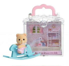 【あす楽】 おもちゃ B-38 シルバニアファミリー 赤ちゃんハウス(木馬)[CP-SF] 誕生日 プレゼント 子供 女の子 3歳 4歳 5歳 6歳 ギフト お人形 シルバニア