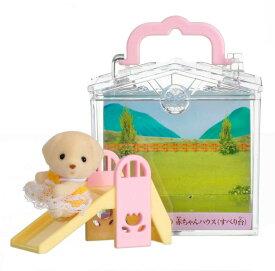 【あす楽】 おもちゃ B-39 シルバニアファミリー 赤ちゃんハウス(すべり台)[CP-SF] 誕生日 プレゼント 子供 女の子 3歳 4歳 5歳 6歳 ギフト お人形 シルバニア