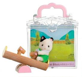 【あす楽】 おもちゃ B-40 シルバニアファミリー 赤ちゃんハウス(シーソー)[CP-SF] 誕生日 プレゼント 子供 女の子 3歳 4歳 5歳 6歳 ギフト お人形 シルバニア