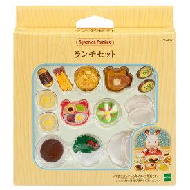 【あす楽】 おもちゃ カ-417 シルバニアファミリー ランチセット[CP-SF] 誕生日 プレゼント 子供 女の子 3歳 4歳 5歳 6歳 ギフト お人形 シルバニア