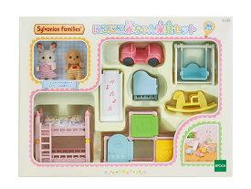 【あす楽】 おもちゃ セ-193 シルバニアファミリー にこにこ赤ちゃん家具セット[CP-SF] 誕生日 プレゼント 子供 女の子 3歳 4歳 5歳 6歳 ギフト お人形 シルバニア クリスマス クリスマスプレゼント