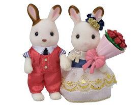 【あす楽】 おもちゃ TVS-08 シルバニアファミリー 街のすてきなカップル[CP-SF] 誕生日 プレゼント 子供 女の子 3歳 4歳 5歳 6歳 ギフト お人形 シルバニア
