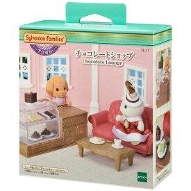 【あす楽】 おもちゃ TS-11 シルバニアファミリー チョコレートショップ[CP-SF] 誕生日 プレゼント 子供 女の子 3歳 4歳 5歳 6歳 ギフト お人形 シルバニア
