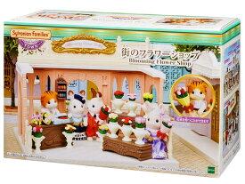 おもちゃ TS-13 シルバニアファミリー 街のフラワーショップ[CP-SF] 誕生日 プレゼント 子供 女の子 3歳 4歳 5歳 6歳 ギフト お人形 シルバニア