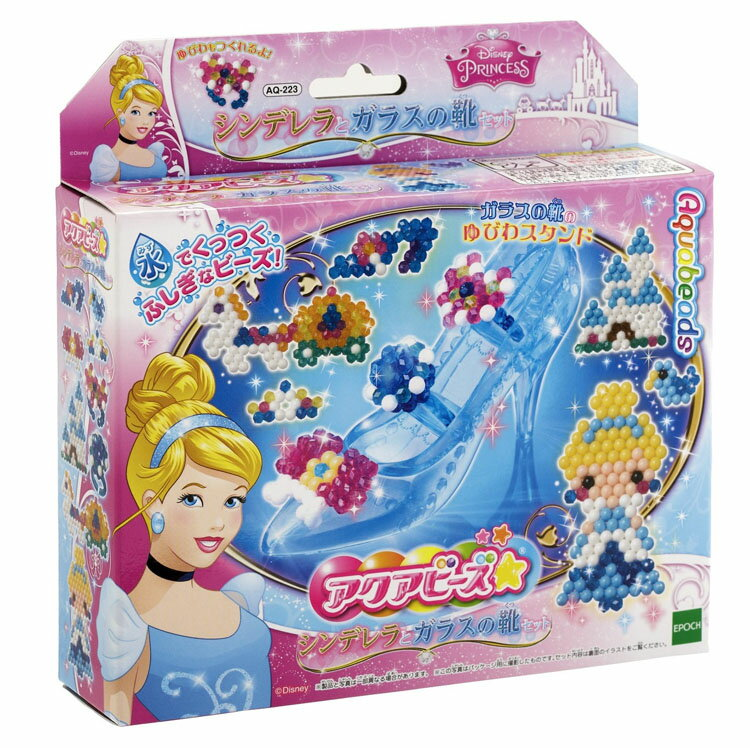 AQ-223 アクアビーズ シンデレラとガラスの靴セット おもちゃ [CP-AQ] 誕生日 プレゼント 子供 ビーズ 女の子 男の子 5歳 6歳 ギフト
