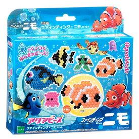 おもちゃ AQ-244 アクアビーズ ファインディング・ニモセット[CP-AQ] 誕生日 プレゼント 子供 ビーズ 女の子 男の子 5歳 6歳 ギフト
