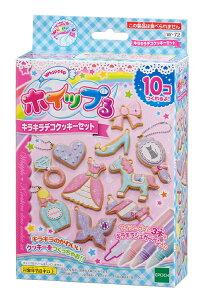おもちゃ W-72 ホイップる キラキラデコクッキーセット[CP-WH] 誕生日 プレゼント 子供 女の子 男の子 6歳 7歳 8歳 ギフト パティシエ ホイップル
