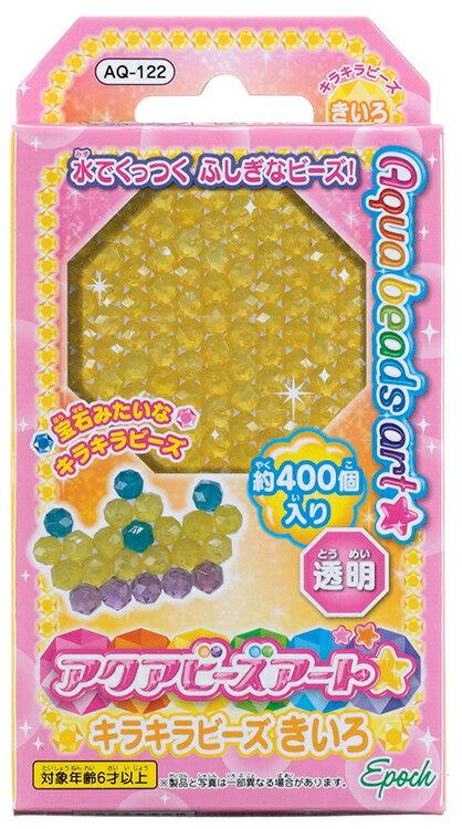 AQ-122 アクアビーズ 単色ビーズ キラキラビーズきいろ おもちゃ [CP-AQ] 誕生日 プレゼント 子供 ビーズ 女の子 男の子 5歳 6歳 ギフト