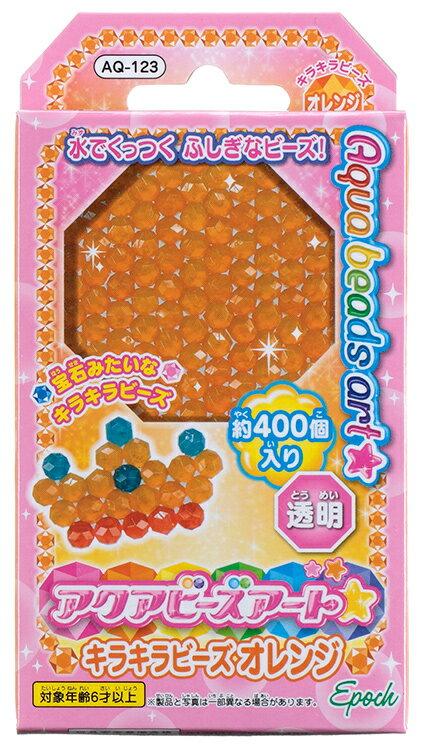 AQ-123 アクアビーズ 単色ビーズ キラキラビーズオレンジ おもちゃ [CP-AQ] 誕生日 プレゼント 子供 ビーズ 女の子 男の子 5歳 6歳 ギフト