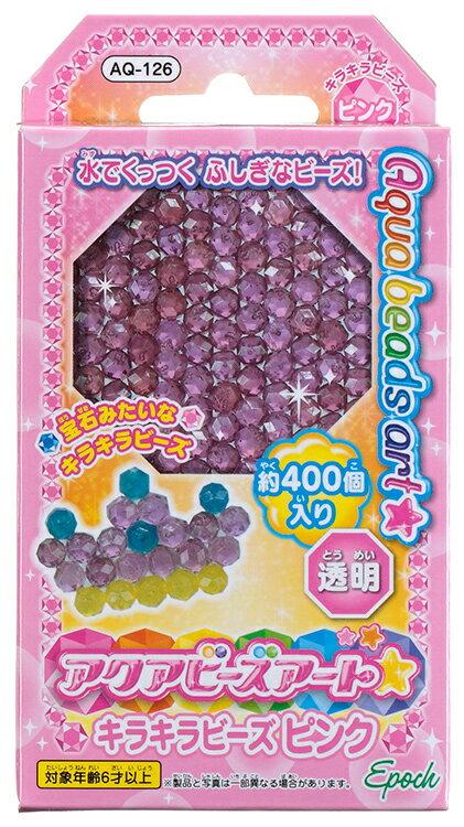 AQ-126 アクアビーズ 単色ビーズ キラキラビーズピンク おもちゃ [CP-AQ] 誕生日 プレゼント 子供 ビーズ 女の子 男の子 5歳 6歳 ギフト