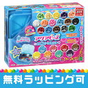【あす楽】 おもちゃ AQ-211 アクアビーズ 24色ビーズセット[CP-AQ] 誕生日 プレゼント 子供 ビーズ 女の子 男の…