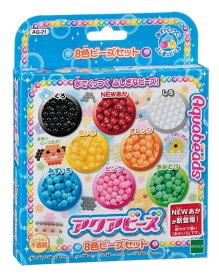 【あす楽】 おもちゃ AQ-21 アクアビーズ 8色ビーズセット[CP-AQ] 誕生日 プレゼント 子供 ビーズ 女の子 男の子 5歳 6歳 ギフト