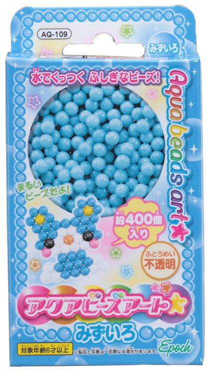 AQ-109 アクアビーズ 単色ビーズ みずいろ おもちゃ [CP-AQ] 誕生日 プレゼント 子供 ビーズ 女の子 男の子 5歳 6歳 ギフト