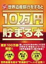 雑貨 TEN-TCB-07 貯金箱本 10万円貯まる本 「世界遺産」版