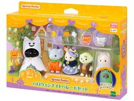 おもちゃ セ-207 シルバニアファミリー ハロウィンナイトパレードセット [CP-SF] 誕生日 プレゼント 子供 女の子 3歳 4歳 5歳 6歳 ギフト お人形 シルバニア