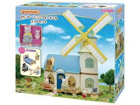 おもちゃ C-70 シルバニアファミリー セレブレーションウインドミルギフトセット [CP-SF] 誕生日 プレゼント 子供 女の子 3歳 4歳 5歳 6歳 ギフト お人形 シルバニア