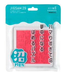 パズルゲーム HAN-06883 沼パズル ジグソー29 立体パズル パズル Puzzle ギフト 誕生日 プレゼント