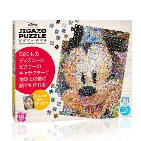 ジグソーパズル TEN-DJ520-004 ジガゾーパズル ディズニー&ピクサー キャラクターズ 520ピース パズル Puzzle ギフト 誕生日 プレゼント