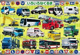 【あす楽】 ピクチュアパズル APO-26-232 乗り物 いろいろなくるま 32ピース パズル Puzzle 子供用 幼児 知育玩具 知育パズル 知育 ギフト 誕生日 プレゼント 誕生日プレゼント