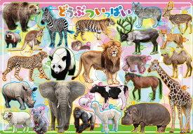 【あす楽】 ピクチュアパズル APO-26-241 ペット・動物 どうぶついっぱい 35ピース パズル Puzzle 子供用 幼児 知育玩具 知育パズル 知育 ギフト 誕生日 プレゼント 誕生日プレゼント