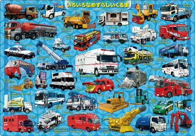 【あす楽】 ピクチュアパズル APO-26-247 乗り物 いろいろなくるま2〜めずらしいくるま〜 35ピース パズル Puzzle 子供用 幼児 知育玩具 知育パズル 知育 ギフト 誕生日 プレゼント 誕生日プレゼント