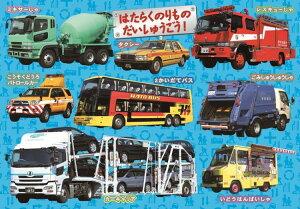 ピクチュアパズル APO-26-603 ピクチュアパズル はたらくのりものだいしゅうごう 63ピース パズル Puzzle 子供用 幼児 知育玩具 知育パズル 知育 ギフト 誕生日 プレゼント 誕生日プレゼント
