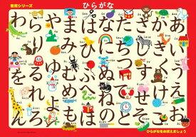 【あす楽】 ピクチュアパズル APO-26-605 ピクチュアパズル ひらがな 46ピース パズル Puzzle 子供用 幼児 知育玩具 知育パズル 知育 ギフト 誕生日 プレゼント 誕生日プレゼント