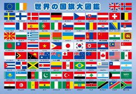 【あす楽】 ピクチュアパズル APO-26-606 ピクチュアパズル 世界の国旗大図鑑 63ピース パズル Puzzle 子供用 幼児 知育玩具 知育パズル 知育 ギフト 誕生日 プレゼント 誕生日プレゼント