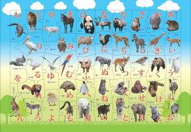 【あす楽】 ピクチュアパズル APO-26-623 ペット・動物 どうぶつあいうえお 46ピース パズル Puzzle 子供用 幼児 知育玩具 知育パズル 知育 ギフト 誕生日 プレゼント 誕生日プレゼント