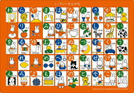 【あす楽】 ピクチュアパズル APO-26-632 ミッフィー ミッフィーひらがな 50ピース パズル Puzzle 子供用 幼児 知育玩具 知育パズル 知育 ギフト 誕生日 プレゼント 誕生日プレゼント