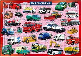 【あす楽】 ピクチュアパズル APO-26-643 乗り物 がんばるくるまたち 46ピース パズル Puzzle 子供用 幼児 知育玩具 知育パズル 知育 ギフト 誕生日 プレゼント 誕生日プレゼント