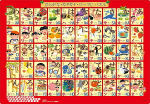 【あす楽】 ピクチュアパズル APO-26-644 ひらがな・カタカナ・ローマじ パズル 50ピース パズル Puzzle 子供用 幼児 知育玩具 知育パズル 知育 ギフト 誕生日 プレゼント 誕生日プレゼント