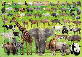 【あす楽】 ピクチュアパズル APO-26-645 ペット・動物 いきものだいしゅうごう 63ピース パズル Puzzle 子供用 幼児 知育玩具 知育パズル 知育 ギフト 誕生日 プレゼント 誕生日プレゼント