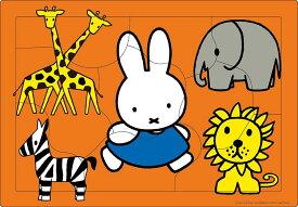 【あす楽】 ピクチュアパズル APO-26-907 ミッフィー ミッフィー・どうぶつランド 9ピース パズル Puzzle 子供用 幼児 知育玩具 知育パズル 知育 ギフト 誕生日 プレゼント 誕生日プレゼント
