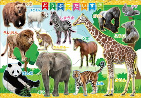 【あす楽】 ピクチュアパズル APO-26-909 ペット・動物 どうぶつだいすき 9ピース パズル Puzzle 子供用 幼児 知育玩具 知育パズル 知育 ギフト 誕生日 プレゼント 誕生日プレゼント