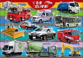 【あす楽】 ピクチュアパズル APO-26-911 のりもの くるまだいすき! 9ピース パズル Puzzle 子供用 幼児 知育玩具 知育パズル 知育 ギフト 誕生日 プレゼント 誕生日プレゼント