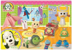 【あす楽】 ピクチュアパズル APO-26-916 ワンワンとうーたん みんなげんき! 9ピース パズル Puzzle 子供用 幼児 知育玩具 知育パズル 知育 ギフト 誕生日 プレゼント 誕生日プレゼント